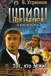 Шпион Президента. Книга 10. Тот, кто лежит в гробу