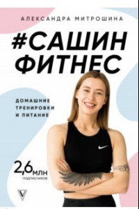 #Сашин фитнес. Домашние тренировки и питание