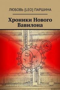 Хроники Нового Вавилона