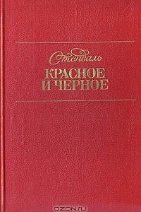 Красное и черное: Хроника XIX века