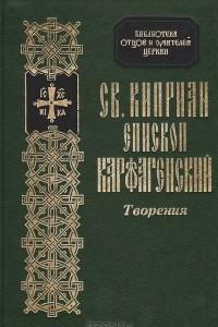 Св. Киприан епископ Карфагенский. Творения