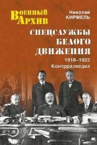 Спецслужбы Белого движения. 1918—1922. Контразведка