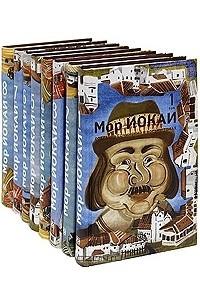 Собрание сочинений в 8 томах