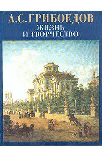 А. С. Грибоедов. Жизнь и творчество