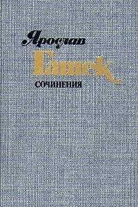 Ярослав Гашек. Сочинения в четырех томах. Том 3
