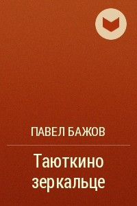 Таюткино зеркальце