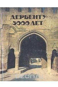 Дербенту - 5000 лет