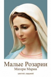 Краткие Розарии Матери Марии 6, 7