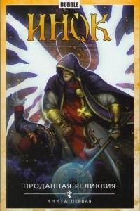 Инок — Книга 1: Проданная реликвия