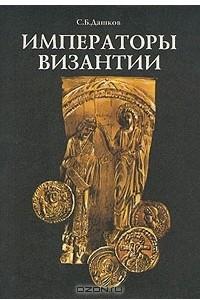 Императоры Византии