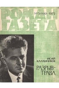 «Роман-газета», 1972 №5(699)