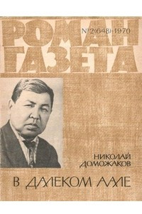 «Роман-газета», 1970 №2(648)