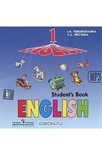 English: Student's Book 1 / Английский язык. 1 класс