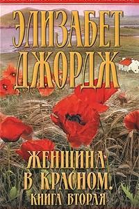 Женщина в красном. В 2 книгах. Книга 2