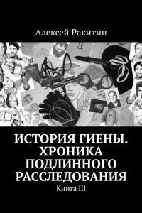 История Гиены. Хроника неоконченного расследования. КнигаIII