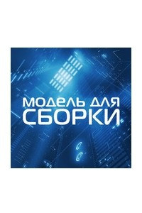 Самсон и Далила; Agape Among the Robots