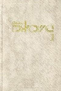 Собрание сочинений в 3 томах. Том 1. Дублинцы. Портрет художника в юности