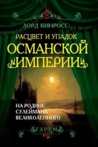 Расцвет и упадок Османской империи: На родине Сулеймана Великолепного