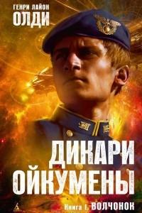 Дикари Ойкумены. Книга I. Волчонок
