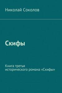 Скифы. Книга третья исторического романа «Скифы»