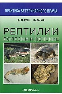 Рептилии. Болезни и лечение