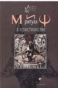 Миф и ритуал в христианстве