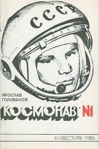 Космонавт №1