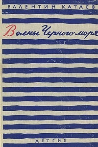 Волны черного моря. В двух томах. Том 1