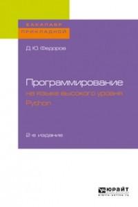 Программирование на языке высокого уровня python 2-е изд. , пер. и доп. Учебное пособие для прикладного бакалавриата