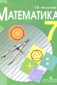 Математика. 7 класс
