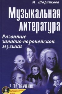 Музыкальная литература. 2 год обучения. Развитие западно-европейской музыки. Учебное пособие