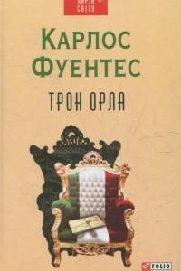 Трон Орла
