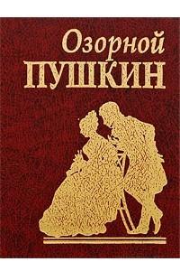 Озорной Пушкин