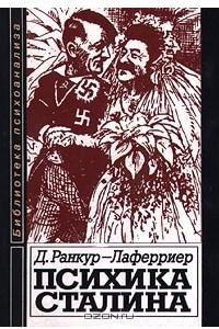 Психика Сталина