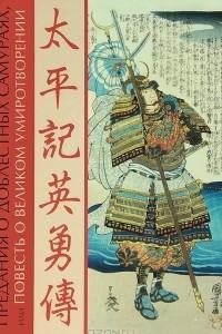 Предания о доблестных самураях, или Повесть о великом умиротворении