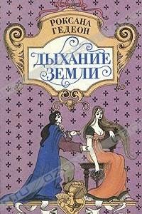 Роксана Гедеон. Комплект из пяти книг. Книга 5. Дыхание земли