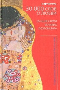 30000 слов о любви: Лучшие стихи великих поэтов мира