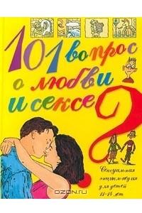 101 вопрос о любви и сексе. Сексуальная энциклопедия для детей 11-14 лет