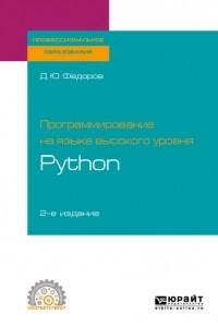 Программирование на языке высокого уровня python 2-е изд. Учебное пособие для СПО