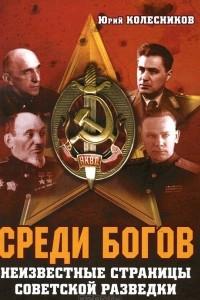 Среди богов. Неизвестные страницы советской разведки