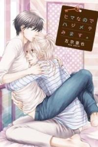 ????????????? / Hima nanode Hajimete Mimasu