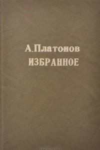 Андрей Платонов. Избранное