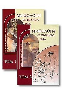Мифологи Серебряного века (2 книги)