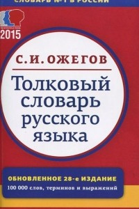 Толковый словарь руского языка. Около 100000 слов, терминов и фразеологических выражений