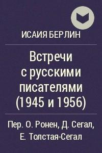 Встречи с русскими писателями (1945 и 1956)
