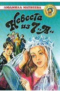 Невеста из 7`А`. Серия: Золотая библиотека