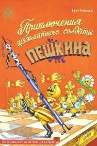 Приключения шахматного солдата Пешкина. Твоя шахматная азбука