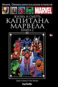 Жизнь и смерть Капитана Марвела. Книга 2