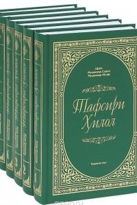 Тафсири Хилол. В 6 томах
