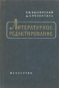 Редактирование книг | 300x200